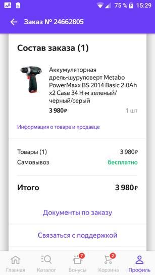 2445475-RDMel.jpg