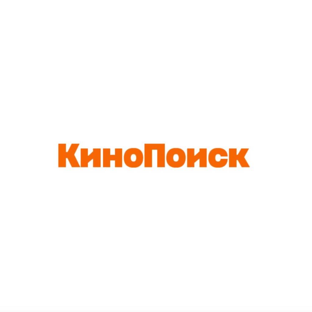 Подписка Кинопоиск HD на 45 дней для НОВЫХ пользователей