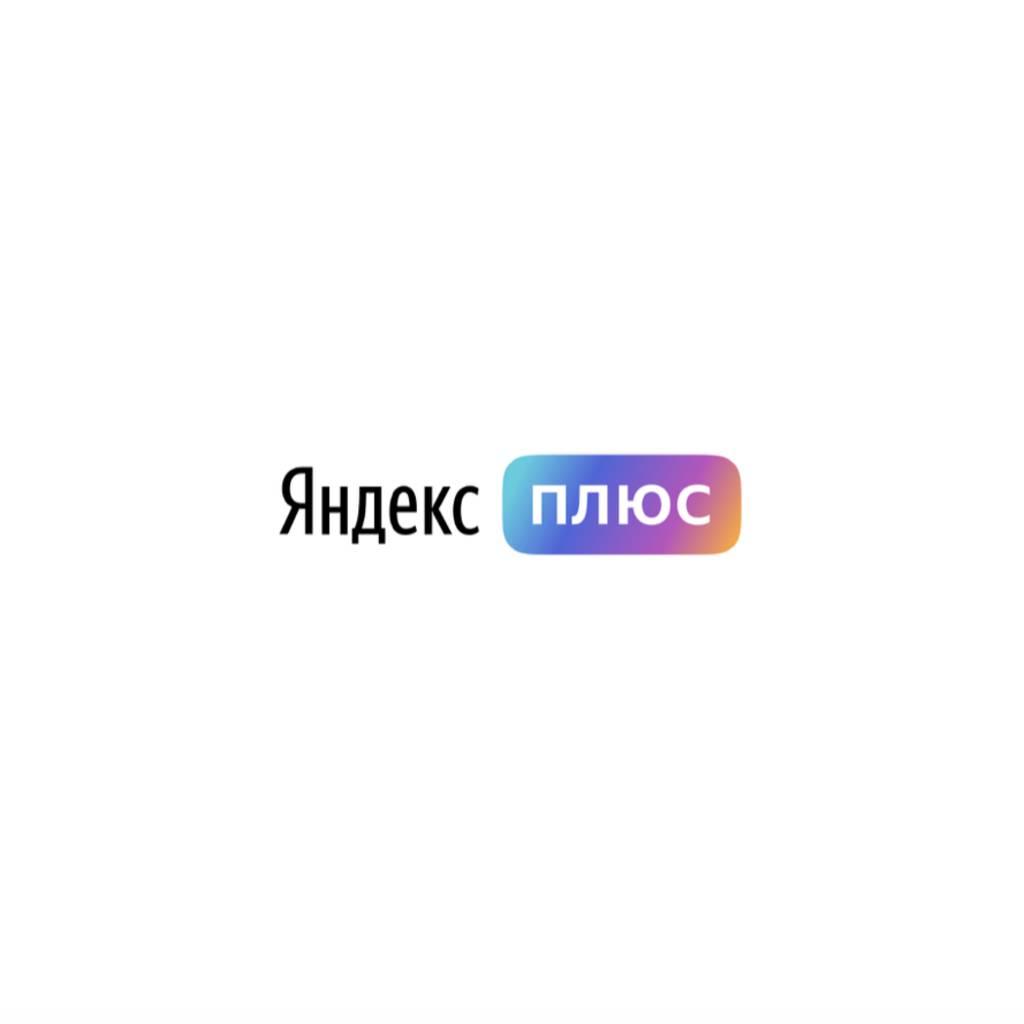 Яндекс.Плюс на 60 дней (для новых) + бонусы в World of Tanks