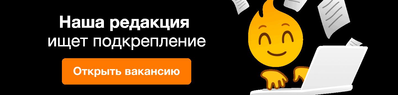 pepper.ru job ad mobile grid