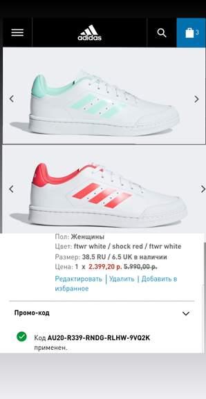 af1cfce0 Доп.скидка 20% на весь ассортимент (напр. Женские кроссовки Adidas ...
