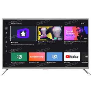 """Телевизор 50"""" DEXP U50E9100Q на платформе Яндекс (4K, SmartTV, HDR, Wi-Fi 5 ГГц, голосовой ввод)"""
