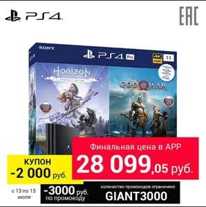 Игровая консоль Sony PlayStation 4 PRO + игра «Horizon Dawn» + игра «GOW»
