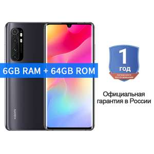 Xiaomi Mi Note 10 Lite 6/64 Gb (официальная гарантия)