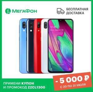 Смартфон Samsung galaxy A40 4/64gb