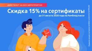 Скидка 15% на сертификаты Рамблер / Касса