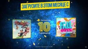 PlayStation Plus - бесплатные игры августа по подписке: «Безумцы» и Fall Guys (CoD MW2 для Европы) + сетевой режим на 1 день