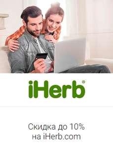 Скидка 5-10% от Mastercard на iHerb