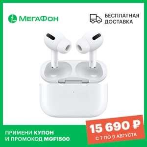 Наушники Apple AirPods Pro (Мегафон)