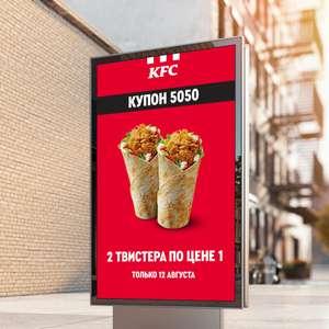 [KFC] Два Твистера по цене одного