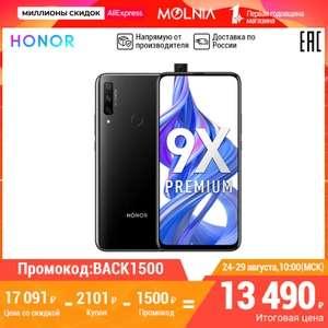 Смартфон Honor 9X Premium 6/128