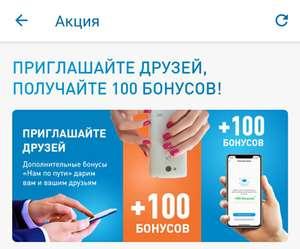 """100 бонусов Газпромнефть за приглашение """"друга"""" (друг получит 200)"""