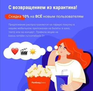 -10% на первую покупку билета на любой фильм, спектакль или концерт