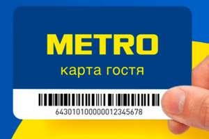 карта МЕТРО + 1500 бонусов