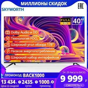 Телевизор 40 дюймов Skyworth 40W5 FullHD (Поддержка YouTube и Wi-Fi)