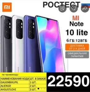 Смартфон Mi note 10 lite (в приложении VK)