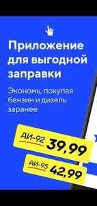 [Москва] Бензин со скидками через приложение от «Газпром нефть»