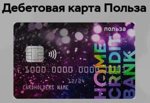 Кэшбэк 15% при оплате смартфоном (для новых владельцев карты Польза)