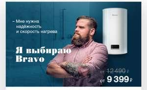 """Скидки на водонагреватели """"Термекс"""" (например, серия """"Браво"""" 80 литров)"""