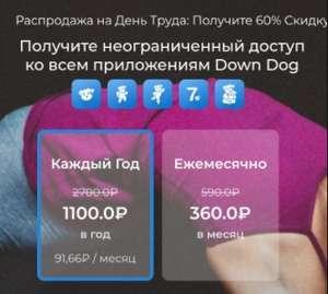 -60% на годовую подписку Down Dog (занятия йогой)