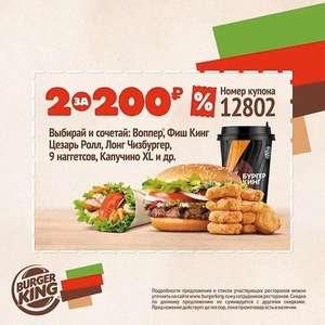 Комбо 2 за 200 руб. в Burger King