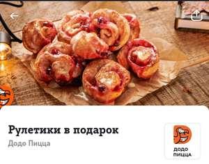 [СПб, Мурино, Кудрово] Додо Пицца Рулетики в подарок при заказе от 395 руб.