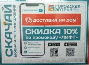 [Ставропольский край] Скидка 10% по промокоду в сети аптек Городская аптека (в мобильном приложении)