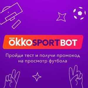 14 дней на Окко Sport (для новых)
