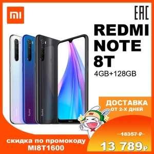 Смартфон Xiaomi Redmi Note 8T 128ГБ