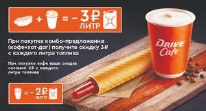 -3₽ с литра (от 30 литров) при покупке комбо (кофе+хот-дог)