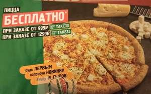 Пицца 10 сыров 30см в подарок при покупке от 999₽ (35см от 1299₽)