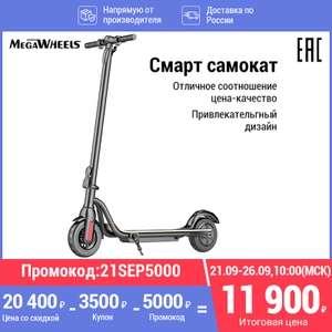 Компактный складной самокат Megawheels s10