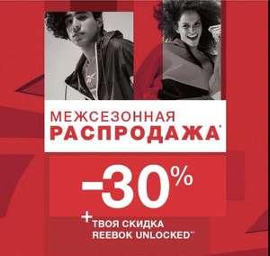 Скидка -30% в корзине плюс твоя скидка Reebok UNLOCKED