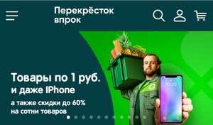 Товары за 1 рубль в Перекресток