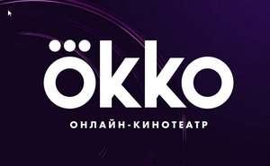 Okko подписка Оптимум на 35 дней всего за 1 рубль