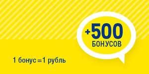 500 бонусов в ТЦ METRO за обновление контактов