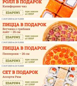 Новые промокоды в PizzaSushiWok