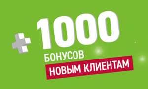 1000 бонусов Эльдорадо за регистрацию (с 05.10)