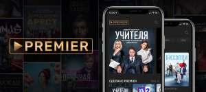 30 дней подписки на онлайн-кинотеатр Premier БЕСПЛАТНО