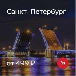 С 18.10 перелеты между Москвой и Санкт-Петербургом от 499₽