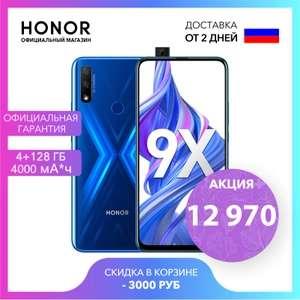 Смартфон HONOR 9X 4\128 ГБ NFC РСТ