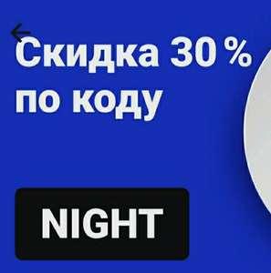 Ночная скидка 30% на подборку ресторанов!