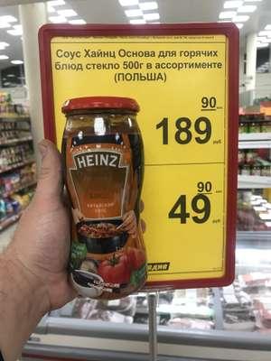 [СПБ] Соус Heinz. Основа для горячих блюд. 500г в Пловдив