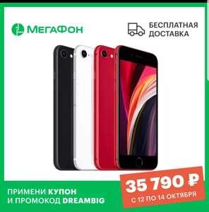 [12.10] iPhone SE 2020 64 Гб (Tmall)