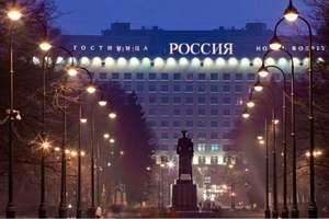 [СПб] Сутки в гостинице Россия начиная с 16.10 и другие отели