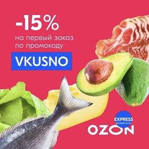 [МСК и МО] 15% скидка при заказе от 1000₽ на первый заказ в OZON express