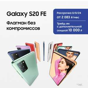 Смартфон Samsung galaxy S20 FE (по трейд-ин)