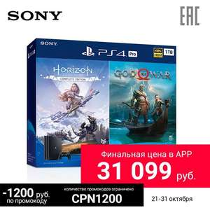 Игровая консоль Sony PlayStation 4 PRo 1TB, CUH-7208B + игра «Horizon Dawn» + игра «GOW»