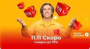 Промокоды к распродаже Aliexpress 11.11.