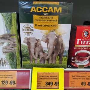 [Екб] Чай Ассам черный 500г. в Мир продуктов